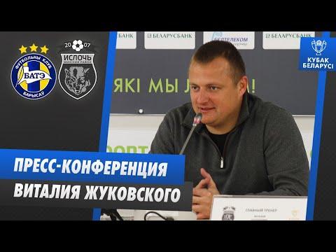 Пресс-конференция Виталия Жуковского | БАТЭ - Ислочь