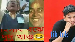 Most funny Tik tok musicalli video Bangladesh 2019..funny video