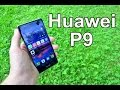 Huawei P9 достоин покупки mp3