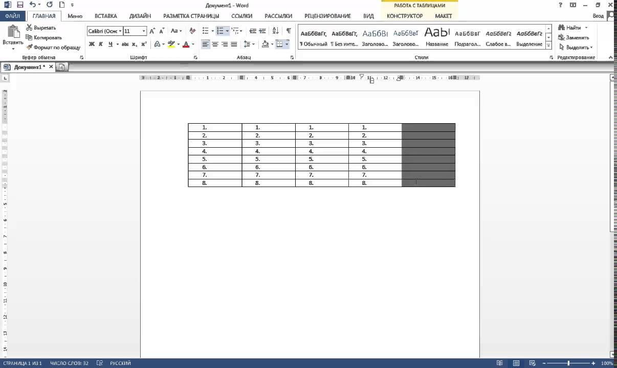 Как в word сделать нумерацию в таблице  470