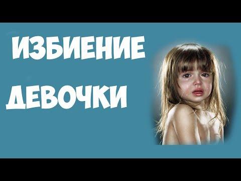Избиение Девочки :(((