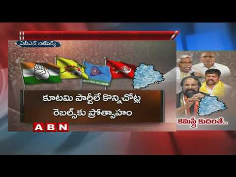 Telangana Mahakutami key meet today over seats sharing | Mahakutami Vs TRS