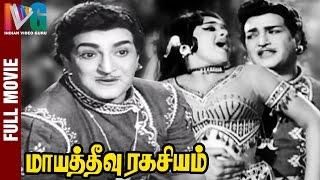 Maya Theevu Ragasiyam Tamil Full Movie | NTR | Raja Sri | Vijaya Lalitha | Tamil Full HD Movies