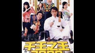 Phim Hot Nhất Năm Nay Bịp Vương Thượng Hải - Châu Tinh Trì - Full HD - Phim Hài - Hồng Kông
