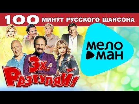Новые Песни Русского Шансона Эх, Разгуляй