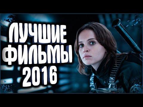 Лучшие Фильмы 2016 | Топ 10