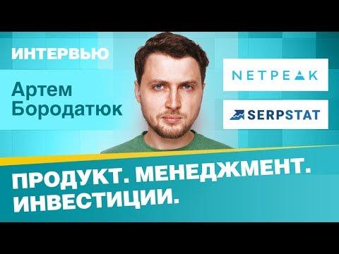 Артем Бородатюк (Serpstat/Netpeak). Интервью о построении продукта, менеджменте и инвестициях.