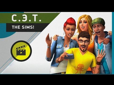 Самый Эпичный Трейлер [The Sims]