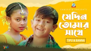 Jedin Tomar Shathe by Tipu & Banna - Khude Gaanraaj | Sangeeta