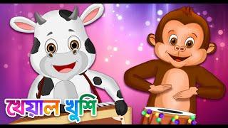 Kukur Bajaye Tumtumi | কুকুর বাজায় টুমটুমি | Bangla Rhymes for Children | Kheyal Khushi