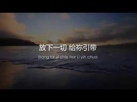 Hokkien Worship Song - Hor Kiu 福建敬拜 - 呼求 video