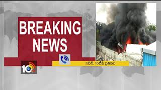 Bombay Timber Depot fire Accident | Huge Property Loss | Hyderabad
