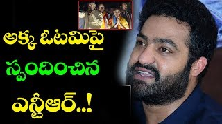 Jr NTR About His Sister Suhasini After Election Result | #JrNTR | Poltical News | Top Telugu Media
