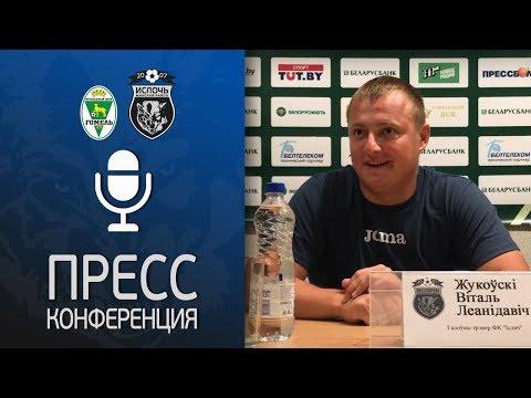 Гомель - Ислочь | Кубок 1/8 | Пресс-конференция Виталия Жуковского