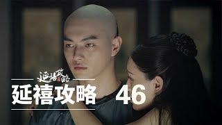 延禧攻略 46   Story of Yanxi Palace 46(秦岚、聂远、佘诗曼、吴谨言等主演)