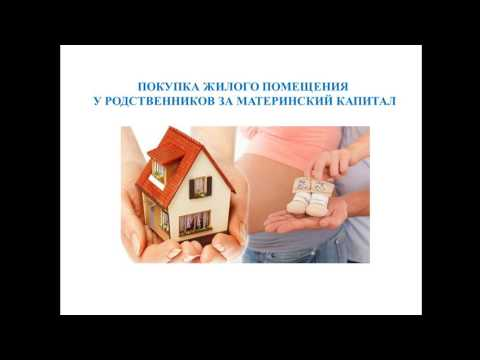 Продажа квартиры по материнскому капиталу риски у продавца