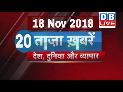 Today Breaking News ! ताज़ा ख़बरें | देश , दुनिया और व्यापार की ख़बरें ,18 नवंबर के मुख्य समाचार