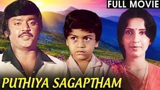 Puthiya Sagaptham - Vijaykanth, Ambika - Super Hit Tamil Movie - Full Movie