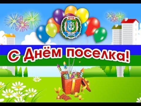 С днем рождения поселка поздравления