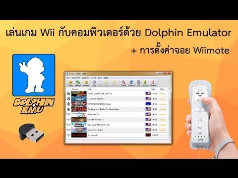 เล่นเกม Wii กับคอมพิวเตอร์ด้วย Dolphin Emulator + การตั้งค่าจอย Wiimote