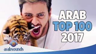 Top 100 Best Arabic Songs of 2017 | أفضل 100 أغنية عربية لعام 2017