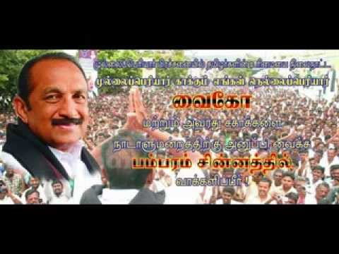 MDMK Election Campaign song 2014