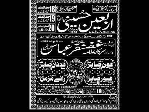 Live Majlis 18 safar Darbar shah chan chargh Rwp 2018/1440