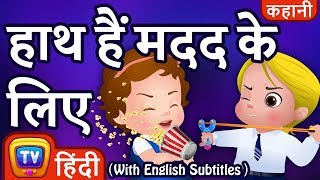 हाथ हैं मदद के लिए (Hands Are For Helping) - ChuChuTV Hindi Kahaniya | Hindi Moral Stories for Kids