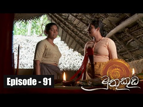 Muthu Kuda | Episode 91 12th June 2017