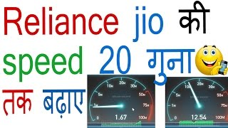 How To Increase jio 4G speed - 100% working jio 4g increase speed 20 time faster in hindi