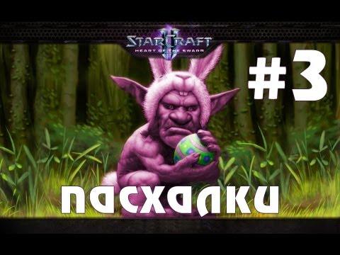 Пасхалки игры Starcraft 2 Heart of the Swarm Часть 3
