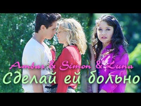 Ambar & Simon & Luna || Сделай ей больно