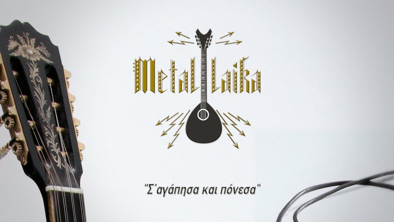 "Metallaika: Ολόκληρο το ""Σ' αγάπησα και πόνεσα τσαχπίνα μου γειτόνισσα"" Maxresdefault"