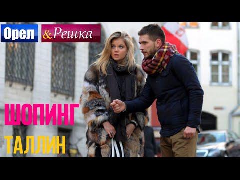Таллин - Орел и решка. Шопинг - 2016! - Интер