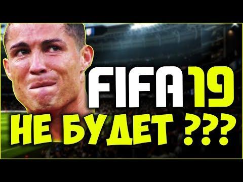 FIFA 19 НЕ БУДЕТ ? #МЫХОТИМFIFA19