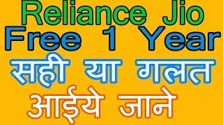 [Hindi] 1 Year Unlimited Reliance Jio 4G Data - Is It True?
