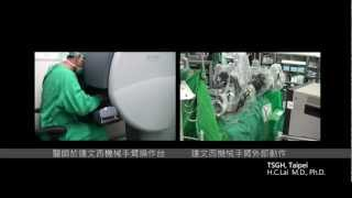賴鴻政教授 婦科達文西手術實況 da vinci robotic surgery Hung-Cheng-Lai M.D.,Ph.D