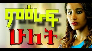 Ethiopian Film - Mieraf Hulet Full Movie