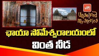 ఛాయా సోమేశ్వరాలయంలో వింత నీడ | Mysterious Shadow of Chaya Someswara Temple | YOYO Unsolved Mystery