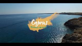 Cyprus welcomes the world!