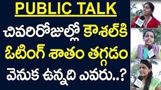 చివరిరోజుల్లో కౌశల్ ఓటింగ్ ఎందుకు తగ్గుతుంది.? అసలు కారణాలు ఏంటి.? Bigg Boss 2 Telugu Winner Kaushal
