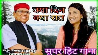 Narendra singh negi👌😍 //super hit song// ||HD VIDEO||