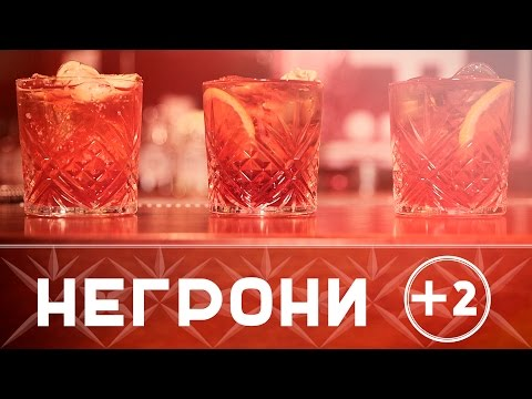Мешай негрони как бармен: негрони вестерн и лав суприм номер три [Как бармен]