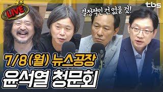 우상호, 김경수, 주진우, 서기호, 양지열 | 김어준의 뉴스공장