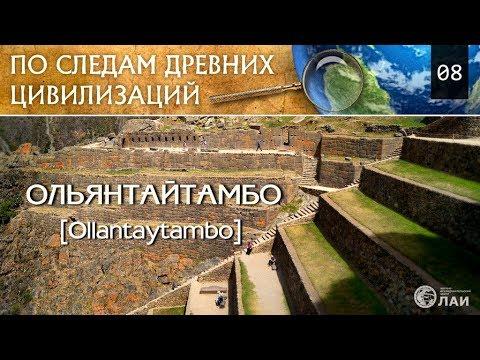 По следам Древних Цивилизаций #8: Ольянтайтамбо/Ollantaytambo