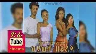 Hiwet Bedereja (ህይወት በደረጃ) Latest Ethiopian Movie From DireTube Cinema