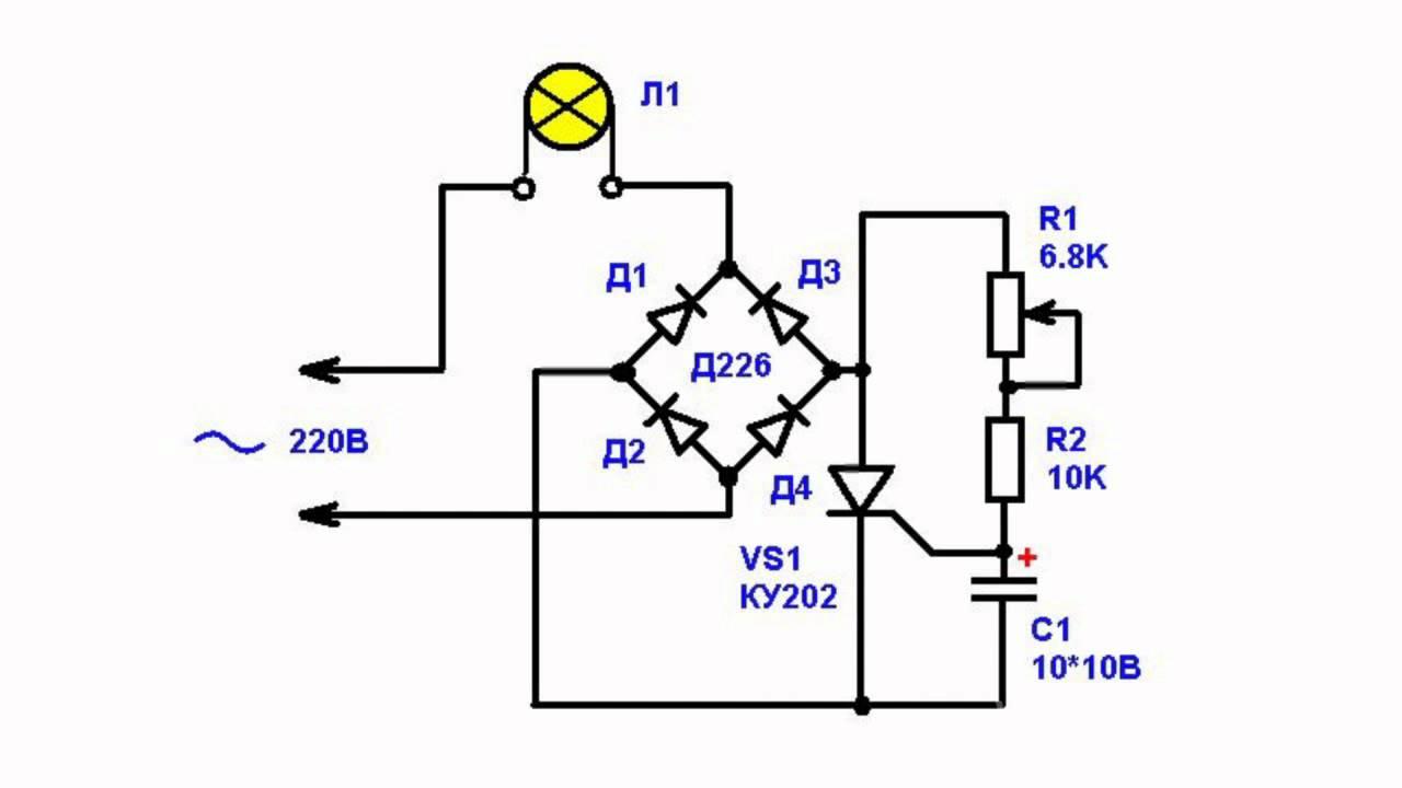 Схема диммера для ламп накаливания своими руками