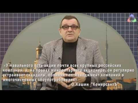 Проект Навальный: кто стоит за скандальным блоггером?