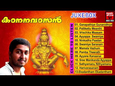 Malayalam Ayyappa Devotional Songs | Kananavasan | Hindu Devotional Songs Audio Jukebox video