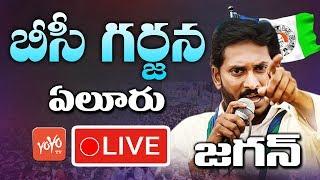 YS Jagan LIVE | BC Garjana | BC Meeting In Eluru LIVE | YSRCP LIVE | AP News